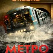 Kino rosyjskie: Metro
