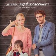 Kino rosyjskie: Pamiętnik mamy pierwszoklasisty