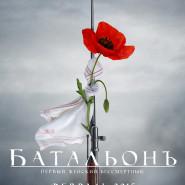 Kino rosyjskie: Batalion