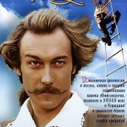 Kino rosyjskie: Ach, ten Munchausen!