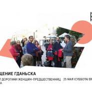 Zwiedzanie Gdańska szlakami kobiet