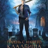 Kino rosyjskie: Chłopak z naszego cmentarza