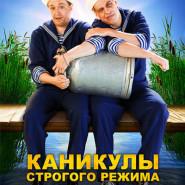 Kino rosyjskie: Wakacje pod specjalnym nadzorem