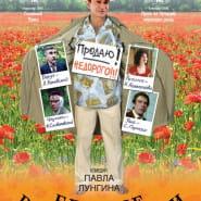 Kino rosyjskie: Biedni krewni