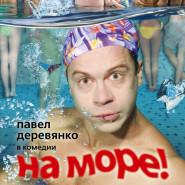 Kino rosyjskie: Nad morze!