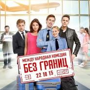 Kino rosyjskie: Bez granic