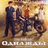 Kino rosyjskie: Pewnego dnia