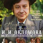 Kino rosyjskie: Kilka dni z życia Obłomowa