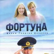 Kino rosyjskie: Fortuna