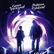 Kino rosyjskie: Czarodziej