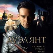 Kino rosyjskie: Łowca pojedynków