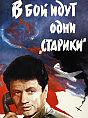Kino rosyjskie: Do boju idą tylko starcy