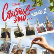 Kino rosyjskie: Szczęście to... 2
