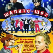 Kino rosyjskie: Chapiteau-Show