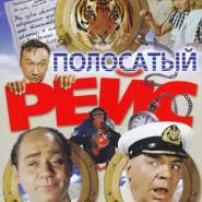 Kino rosyjskie: Tygrysy na pokładzie