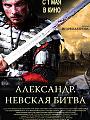Kino rosyjskie: Aleksander. Bitwa Newska