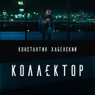 Kino rosyjskie: Windykator