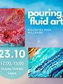 Warsztat malarski z pouringu (fluid art)