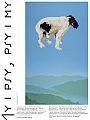 """""""My i psy, psy i my"""", wystawa malarstwa"""