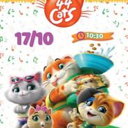 Helios dla Dzieci. Filmowy Poranek: 44 koty, cz. 7