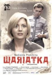 Wariatka -