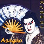 Asagao -