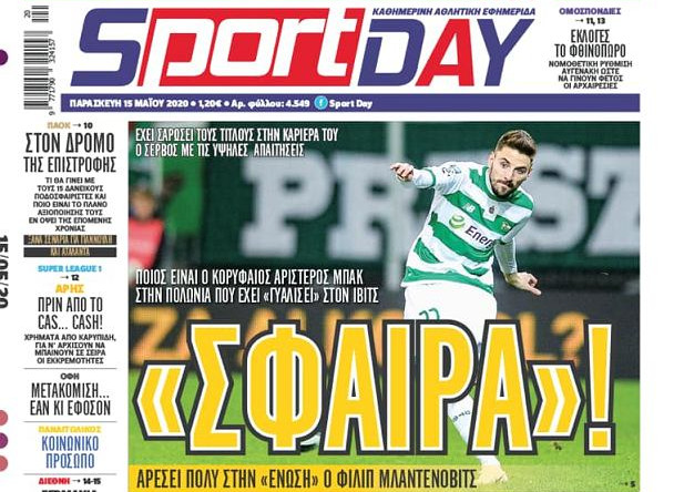 Filip Mladenović po sezonie będzie mógł odejść z Lechii jak o wolny piłkarz. Serb jest na liście życzeń AEK Ateny i temat ten znalazł się już na okładce jednego z greckich dzienników.