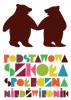 Podstawowa Szkoła Społeczna Niedźwiednik